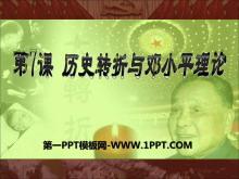 《历史转折与邓小平理论》建设中国特色的社会主义PPT课件