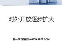 《对外开放逐步扩大》建设中国特色的社会主义PPT课件2