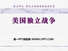 《美国独立战争》欧美主要国家的社会巨变PPT课件4