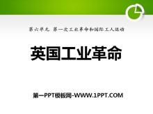 《英国工业革命》第一次工业革命和国际工人运动PPT课件