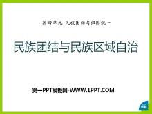《民族团结与民族区域自治》民族团结与祖国统一PPT课件