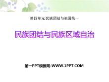 《民族团结与民族区域自治》民族团结与祖国统一PPT课件2