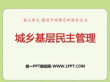 《城乡基层民主管理》建设中国特色的社会主义PPT课件