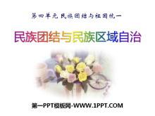 《民族团结与民族区域自治》民族团结与祖国统一PPT课件3