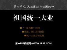 《祖国统一大业》民族团结与祖国统一PPT课件