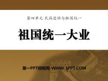 《祖国统一大业》民族团结与祖国统一PPT课件2