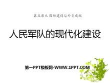 《人民军队的现代化建设》国防建设与外交成就PPT课件2