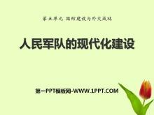 《人民军队的现代化建设》国防建设与外交成就PPT课件3