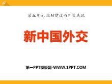 《新中国的外交》国防建设与外交成就PPT课件