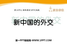 《新中国的外交》国防建设与外交成就PPT课件2