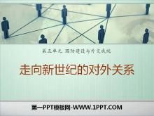 《走向新世�o的�ν怅P系》��防建�O�c外交成就PPT�n件