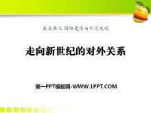 《走向新世�o的�ν怅P系》��防建�O�c外交成就PPT�n件2