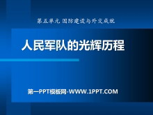 《人民��的光�x�v程》��防建�O�c外交成就PPT�n件