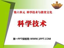 《科�W技�g》科�W技�g�c教育文化PPT�n件