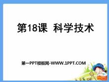 《科�W技�g》科�W技�g�c教育文化PPT�n件2