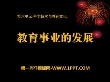 《教育事�I的�l展》科�W技�g�c教育文化PPT�n件