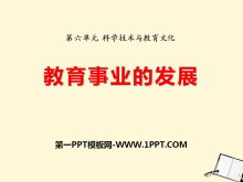 《教育事�I的�l展》科�W技�g�c教育文化PPT�n件2