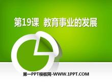 《教育事�I的�l展》科�W技�g�c教育文化PPT�n件3