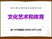 《文化��g和�w育》科�W技�g�c教育文化PPT�n件