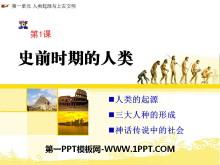 《史前时期的人类》人类起源与上古文明PPT课件