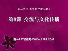 《交流与文化传播》文明的冲撞与融合PPT课件3