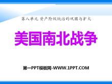 《美国南北战争》资产阶级统治的巩固与扩大PPT课件2