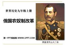 《俄国农奴制改革》资产阶级统治的巩固与扩大PPT课件4