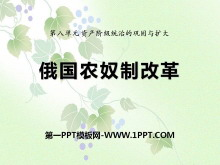 《俄国农奴制改革》资产阶级统治的巩固与扩大PPT课件5