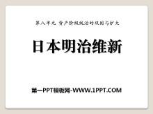 《日本明治维新》资产阶级统治的巩固与扩大PPT课件3