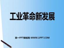 《工业革命新发展》第二次工业革命PPT课件