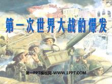 《第一次世界大战的爆发》急剧动荡的现代世界PPT课件