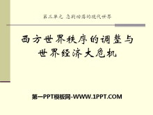 《西方世界秩序的调整与世界经济大危机》急剧动荡的现代世界PPT课件2