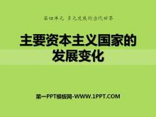 《主要资本主义国家的发展变化》多元发展的当代世界PPT课件2