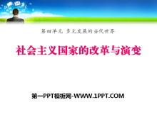 《社会主义国家的改革与演变》多元发展的当代世界PPT课件2