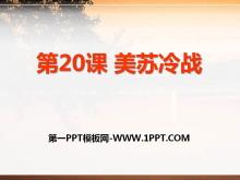 《美苏冷战》多元发展的当代世界PPT课件