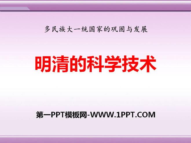 《明清的科学技术》多民族大一统国家的巩固与发展PPT课件