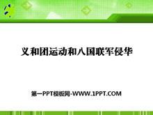 《义和团运动和八国联军侵华》列强的侵略与中国人民的抗争PPT课件