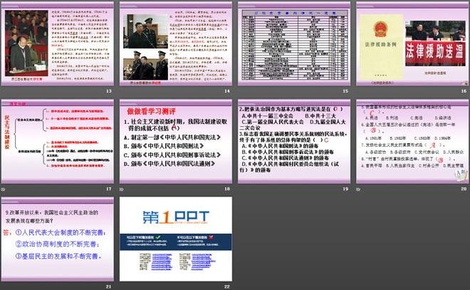 《民主与法制建设》建设中国特色社会主义ppt课件2
