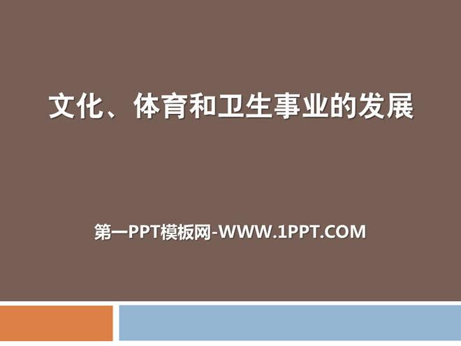 《文化、体育和卫生事业的发展》科技文化与社会生活PPT课件3