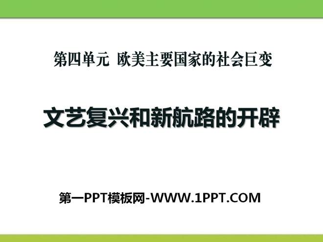 《文艺复兴和新航路的开辟》欧美主要国家的社会巨变PPT课件2