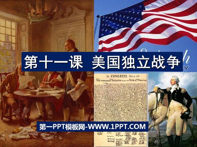 《美国独立战争》欧美主要国家的社会巨变PPT课件2