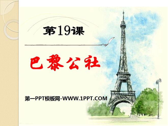 九年级上册历史课件_《巴黎公社》国际工人运动和马克思主义的诞生PPT课件3 - 第一PPT