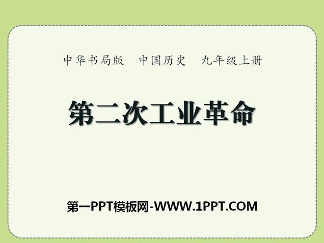 《第二次工业革命》第一次世界大战PPT课件2