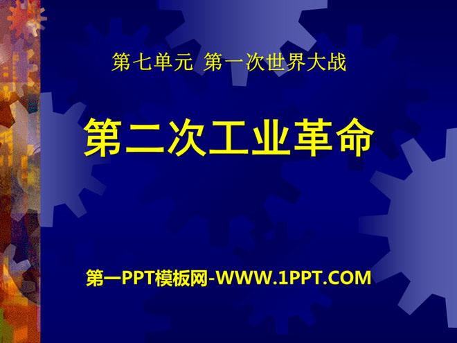 《第二次工业革命》第一次世界大战PPT课件3