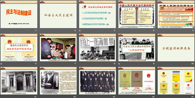《民主与法制建设》建设中国特色的社会主义ppt课件