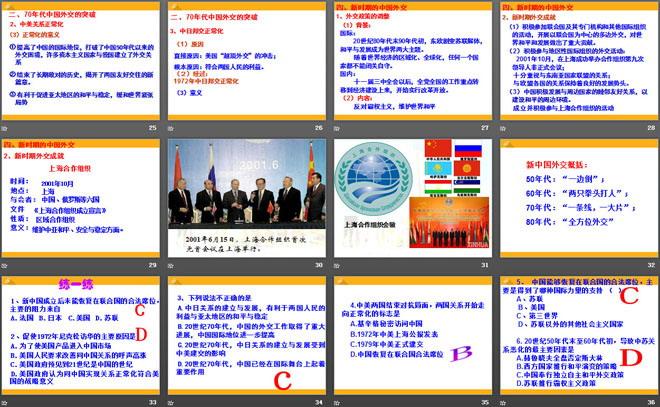 《新中国的成就》国防建设与外交外交ppt电话课件大班接听礼仪教案图片