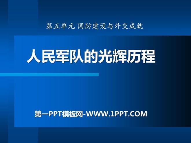 人民军队的光辉历程 国防建设与外交成就PPT课件