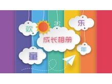彩色动态儿童成长相册PPT模板免费下载