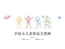 个性手绘小人动态毕业答辩龙8官方网站