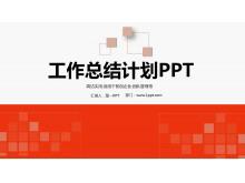 经典设计布局的工作总结PPT模板